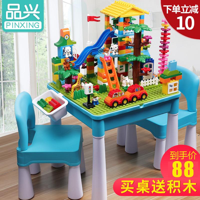 品兴积木桌多功能lego学习桌大颗粒益智拼装男孩子女儿童礼物玩具