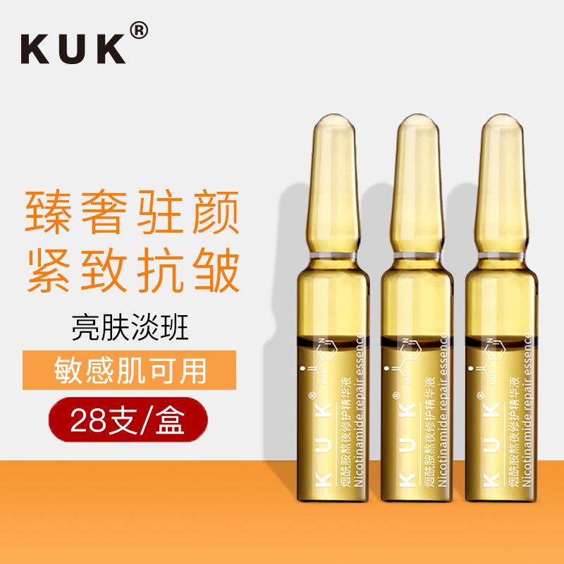 KUK烟酰胺熬夜小安瓶精华液玻尿酸原液面部VC淡斑补水提亮肤色