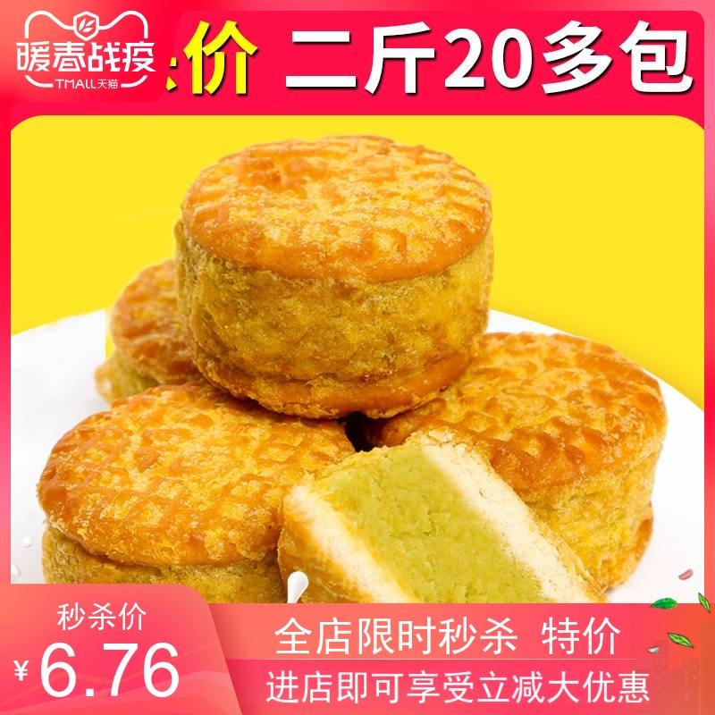 绿豆饼绿豆糕板栗饼传统糕点休闲零食特产小吃食品早餐饼整箱