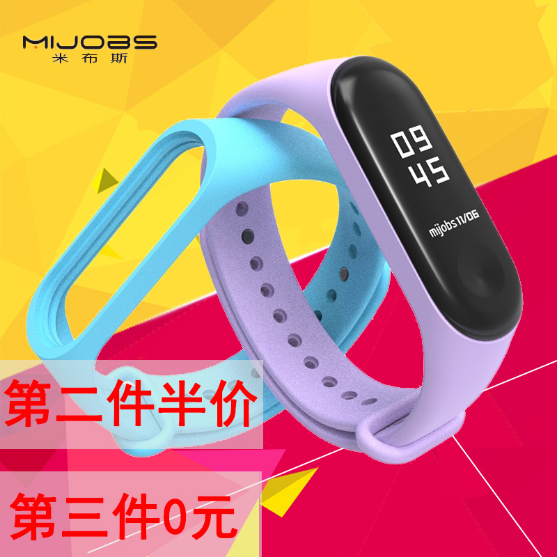 米布斯 适用于小米手环4代1代2代3代NFC橡胶表带柔软防丢透气彩色表壳替换腕带正品