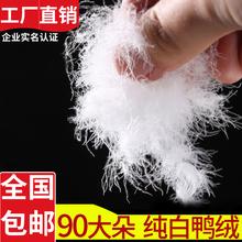 羽绒国标9bo2%白鸭绒ne大朵原料水洗羽绒服被填充物散装羽绒毛
