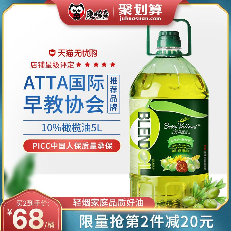 贝蒂薇兰10%特级初榨橄榄油食用油非转基因低脂餐用色拉调和油5L