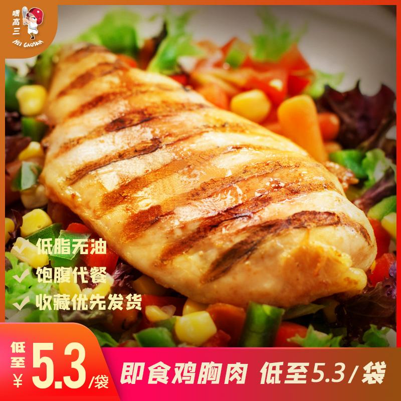 【12包】嘿高三鸡胸肉健身轻食开袋即食代餐低脂速食鸡肉食品