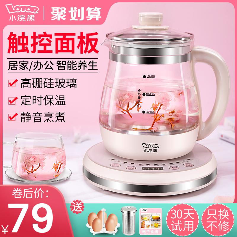 小浣熊养生壶多功能家用养身煮花茶壶煮茶器mini烧水壶办公室小型