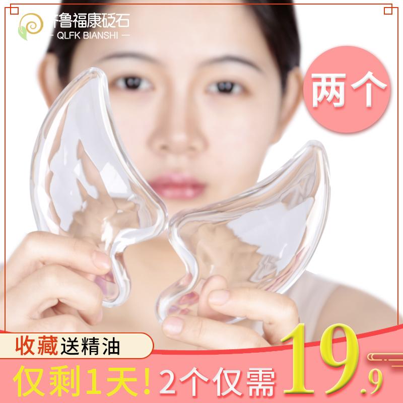 refa刮痧板水晶女张雨绮同款透明眼面部脸部瘦脸美容抖音同款正品