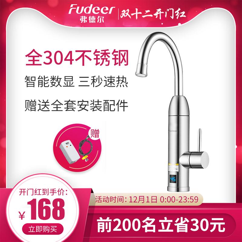 弗德尔 304不锈钢电热水龙头即热式快速热自来水加热器厨房热水器
