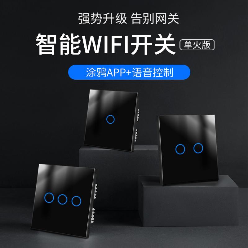 智能触摸开关面板家居用一开五孔插座手机遥控wifi远程语音控制灯