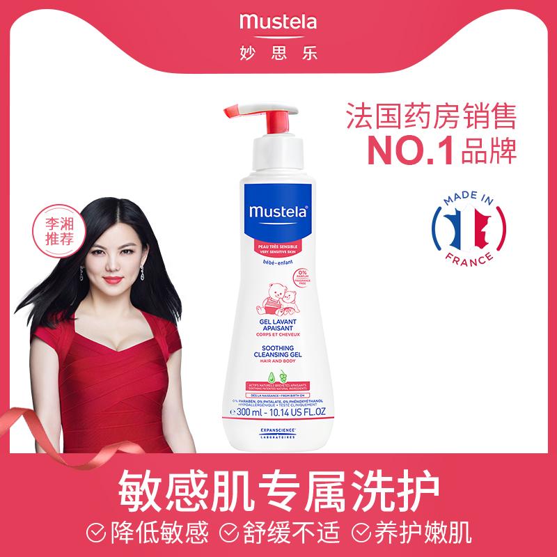 【李湘推荐】mustela妙思乐敏感舒缓洗发沐浴露300ml温和缓解瘙痒