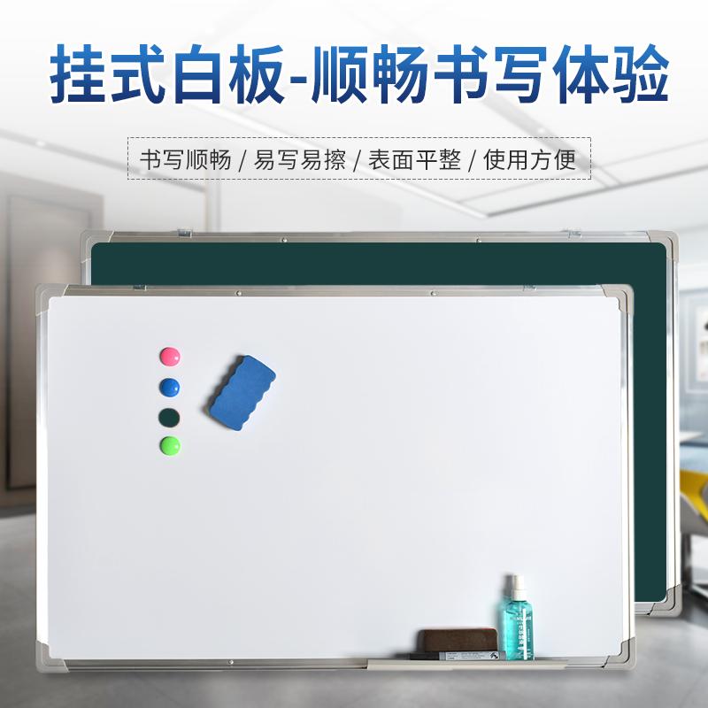 挂式双面磁性白板办公书写壁挂单面大白板黑板墙家用儿童涂鸦小白板可擦黑板教学白班写字板会议留言记事看板