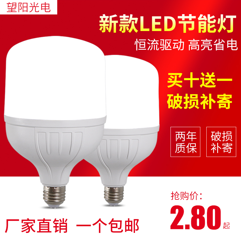 led节能灯泡5w7w10w白色36W插口式卡扣15w白光节能灯大功率螺丝口