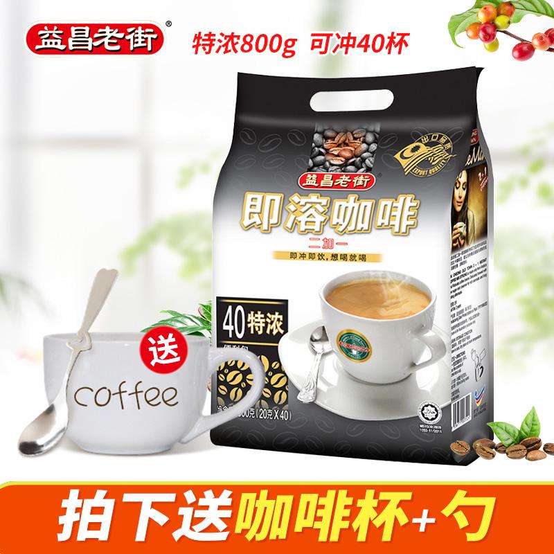 马来西亚进口益昌老街咖啡三合一即溶特浓800g咖啡粉40条
