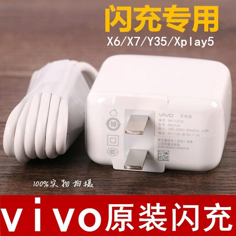 vivox21数据线vivoy85弯头vivo手机x21充电器y69加长2米vivox20。