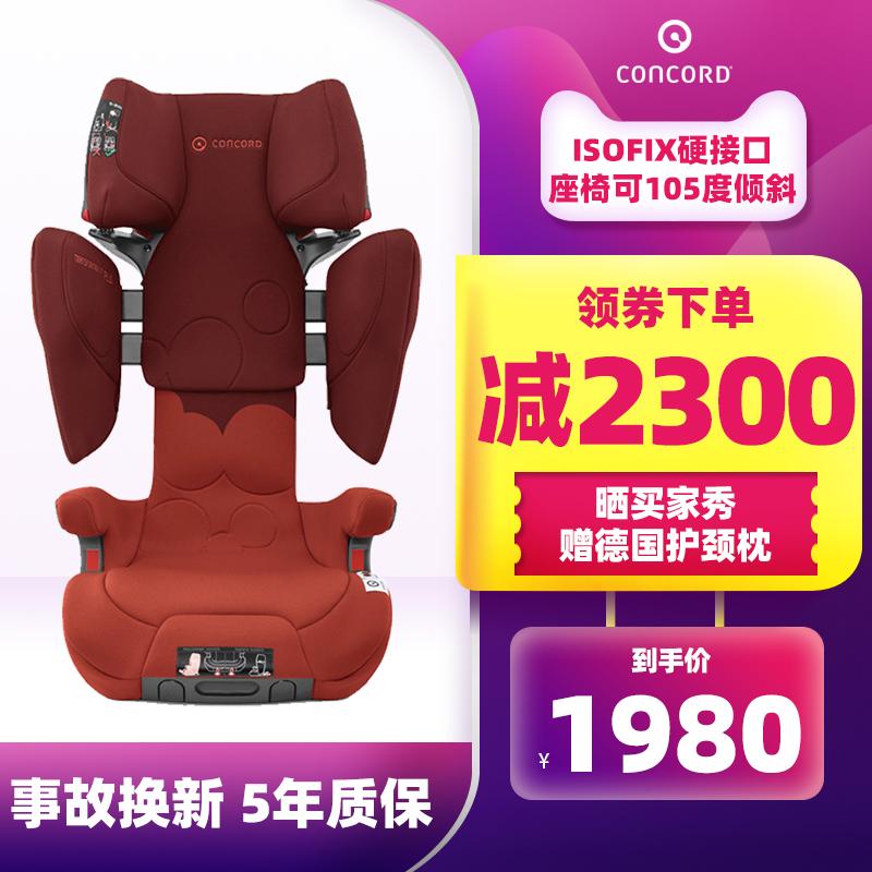 【新款】德国concord康科德宝宝安全座椅XTPLUS儿童安全椅汽车用