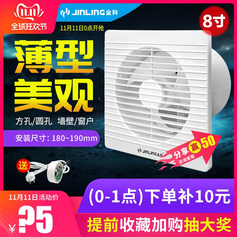 金羚排气扇8寸厕所抽风机卫生间换气扇墙壁式强力静音圆形排风扇