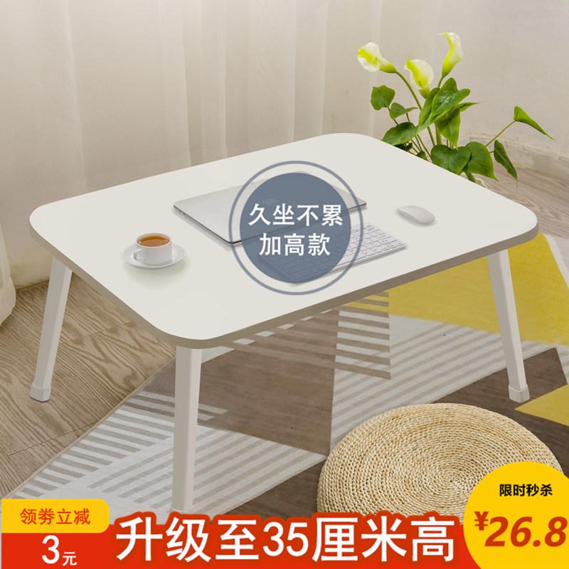 床上小桌子可折叠加高小桌板宿舍大学生书桌懒人桌笔记本电脑桌