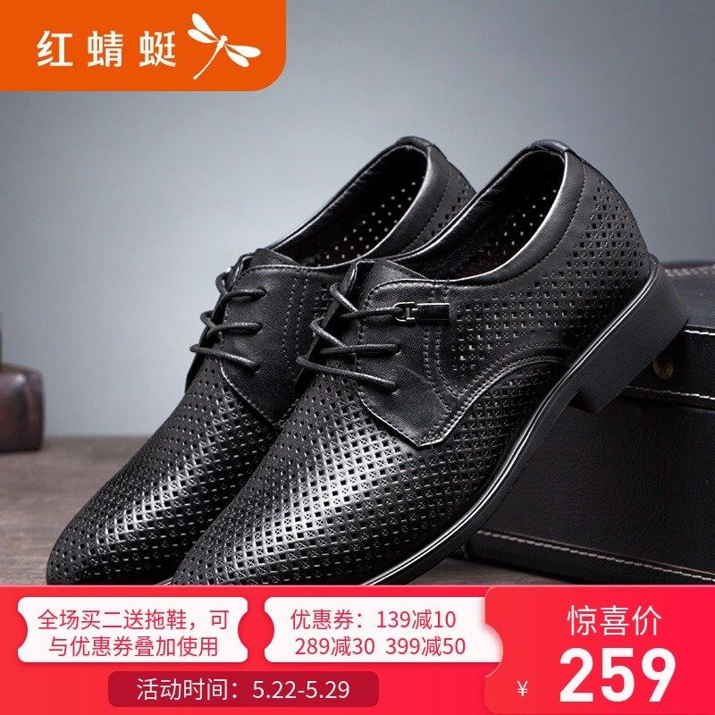 红蜻蜓凉鞋男夏季新款舒适真皮镂空商务男鞋圆头套脚透气打孔皮鞋