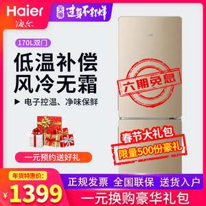 Haier BCD-206STPP liter L three-door household appliance refrigerator mute energy-saving soft freezing refrigerated household small