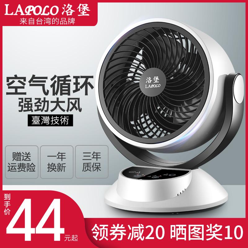 洛堡空气循环扇电风扇涡轮对流台式风扇家用遥控空调宿舍小型风扇