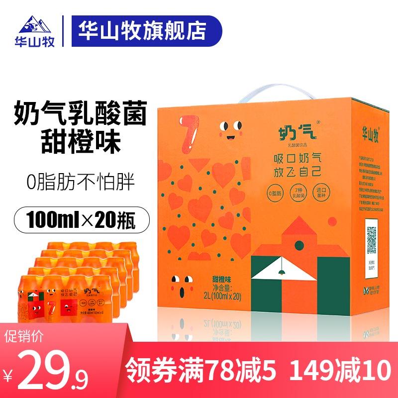 华山牧奶气乳酸菌饮品甜橙味100ml*20瓶 益生菌儿童饮品整箱0脂肪
