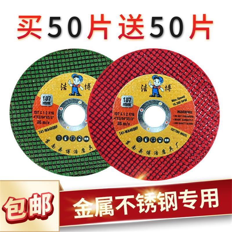 浩博切割片100角磨机砂轮片不锈钢金属超薄沙轮片磨光片小切片