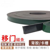 衣柜门卡槽磁吸粘贴式密封条橱柜推拉门缝防撞防尘减震磁条平推门