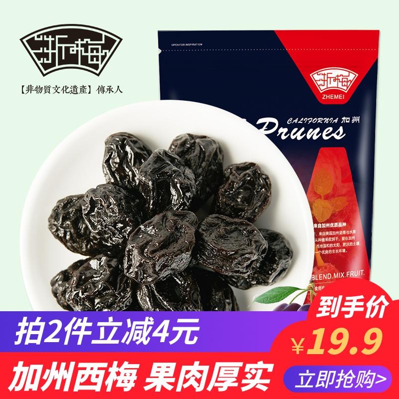 浙梅大西梅500g/袋 网红休闲进口零食小吃网红果干话梅加州西梅干