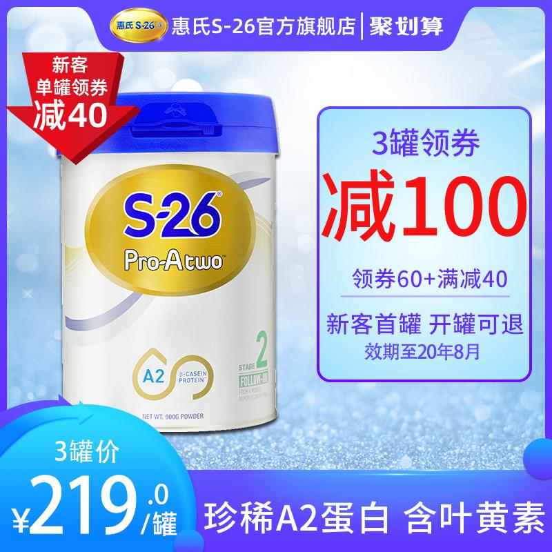临期旗舰店新西兰惠氏S26 A2酪蛋白婴儿配方奶粉2段宝宝进口二段