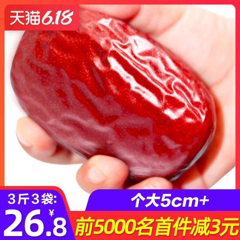 新疆红枣和田大枣干特产精选正宗特级六星骏枣特大一级玉枣子5斤