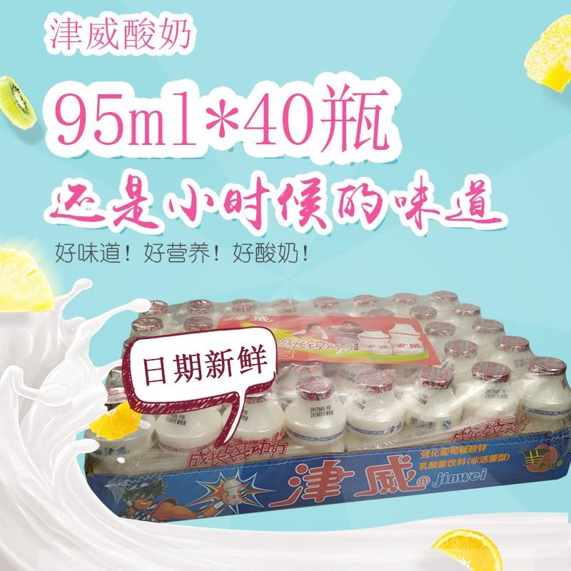 整箱装 乳酸菌饮料小瓶95ml贵州大瓶150精威金威酸奶包。