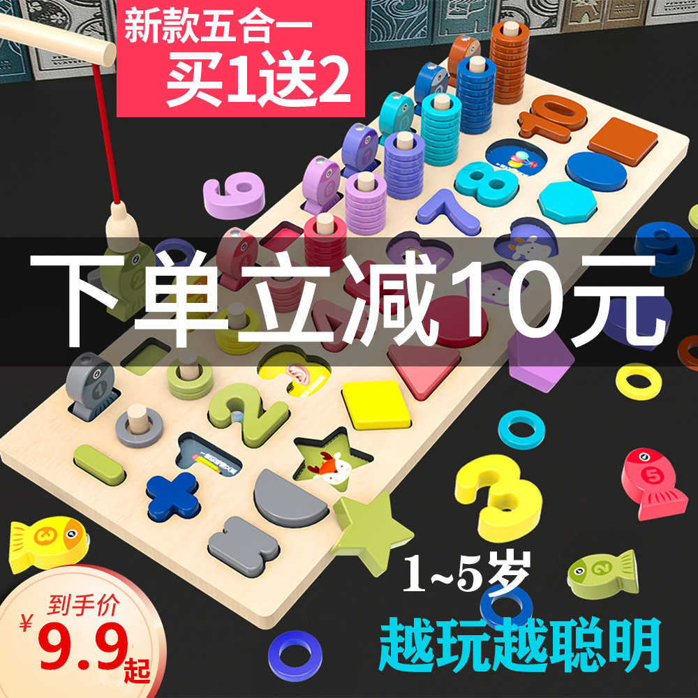 幼儿童玩具数字积木拼图1一2岁宝宝早教益智力开发3-4男孩女宝宝