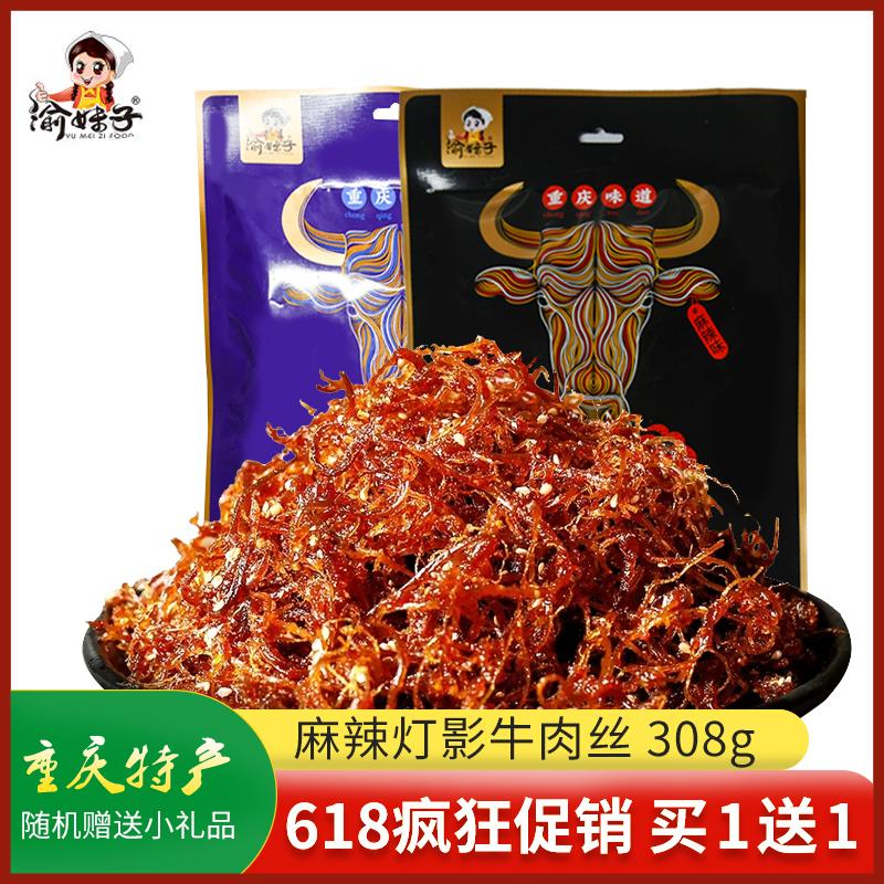 重庆特产渝妹子灯影牛肉类丝308g袋装麻辣五香味休闲网红零食小吃