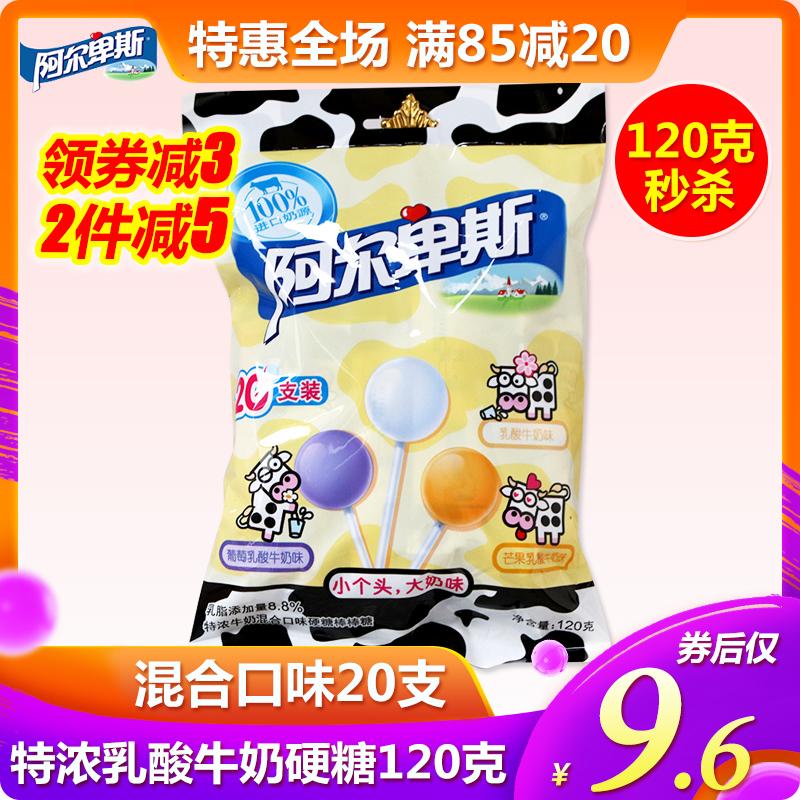 阿尔卑斯牛奶棒棒糖20支硬糖混合口味特浓乳酸牛奶味硬糖儿童零食