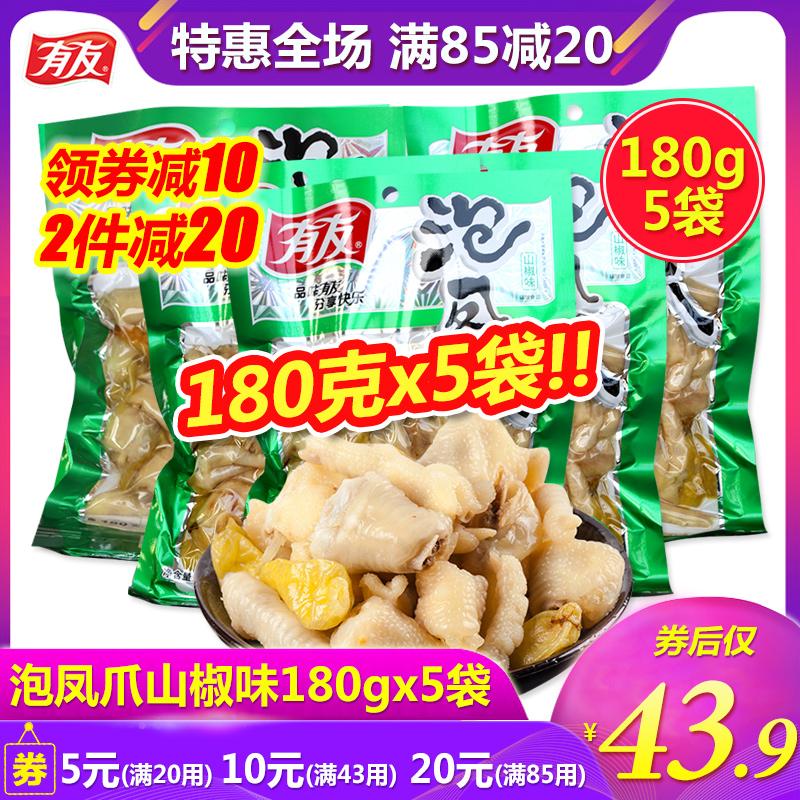 有友泡椒凤爪有友凤爪山椒味210克180g160卤味零食椒香酸菜味鸡爪