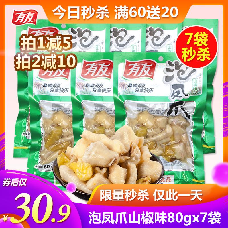 有友凤爪泡椒鸡爪山椒味180克210克80g卤味重庆特产休闲小吃零食