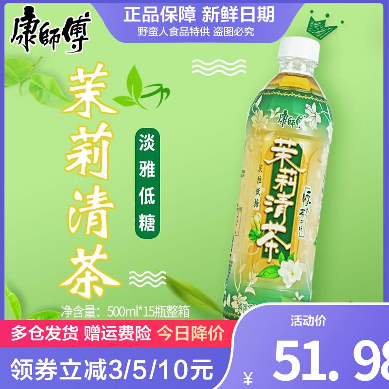 康师傅 茉莉清茶500ml*15瓶整箱瓶装 花茶饮料 江浙沪皖中国大陆