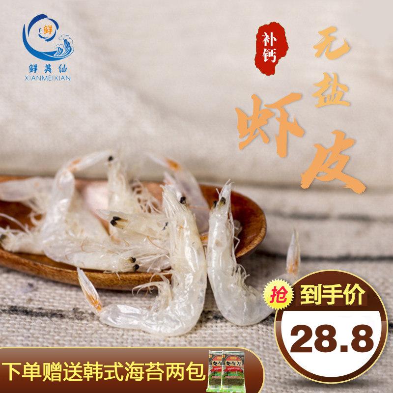 虾皮干货特级无盐500g即食淡干虾皮虾米孕妇婴儿补钙宝宝辅食海米