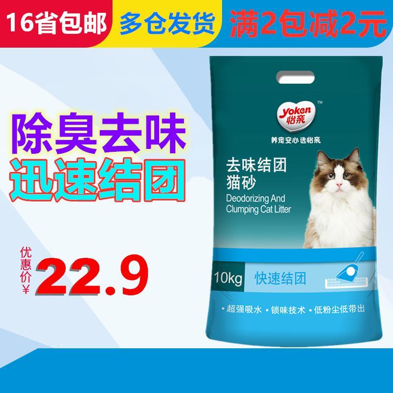 怡亲猫砂膨润土猫砂包邮10公斤免运费低粉尘猫沙10kg除臭猫砂结团