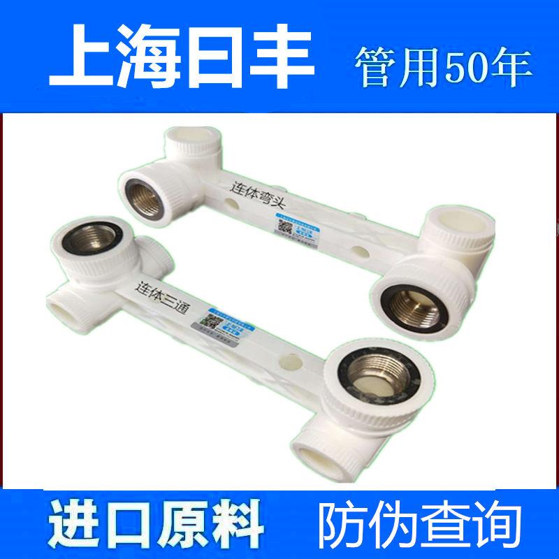 上海日丰PPR4分6分连体内丝弯头三通PPR双联内丝弯头三通水管配件