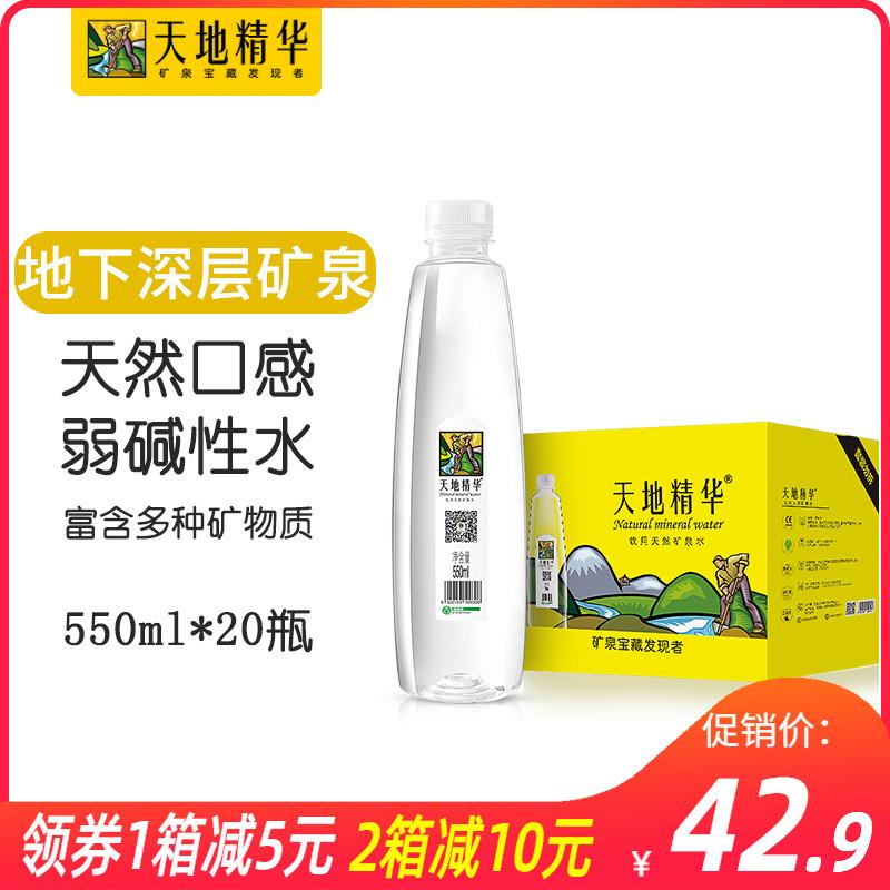天地精华矿泉水550ml*20瓶小瓶弱碱性饮用水包邮整箱PK纯净水