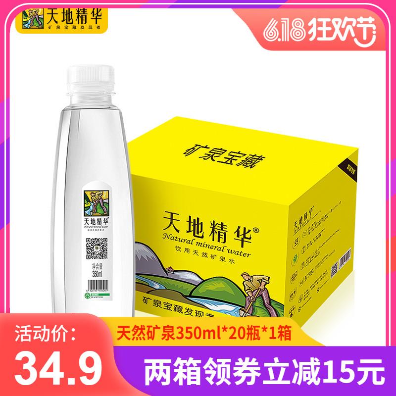天地精华天然矿泉水350ml*20瓶弱碱性小瓶饮用水PK纯净水包邮整箱