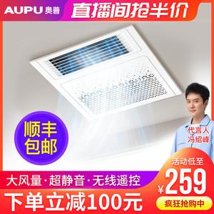 奧普涼霸集成吊頂廚房風扇吸頂嵌入式冷霸吹風機空調型廚房涼霸