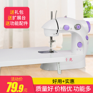 Xinlong 202 Classic Edition Small Household Electric Sewing Machine Multifunction Mini Desktop Small Tailor Foot