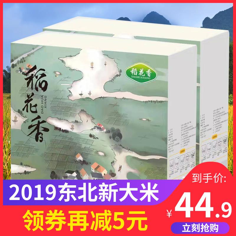 稻花香东北大米2019新米5kg10斤包邮圆粒香米粳米五常大米珍珠米
