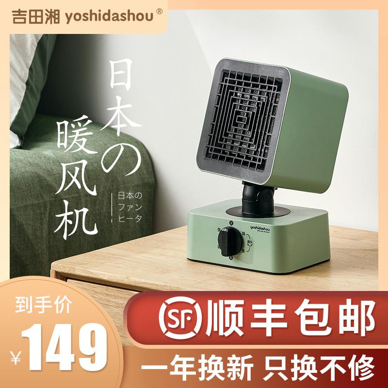 吉田湘暖风机小型家用节能卧室办公室神器桌面取暖器静音电暖风