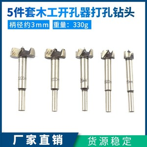 5pc woodworking hole punch drill bit wood cutting tool flat wing drilling reaming hinge manufacturers direct supply