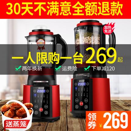 德国破壁机家用料理小型辅食豆浆机榨汁机养生加热全自动智能功能优惠券