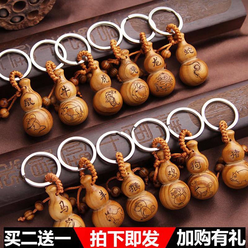 十二生肖小葫芦汽车钥匙扣桃木雕挂件钥匙链包包挂饰创意小礼品