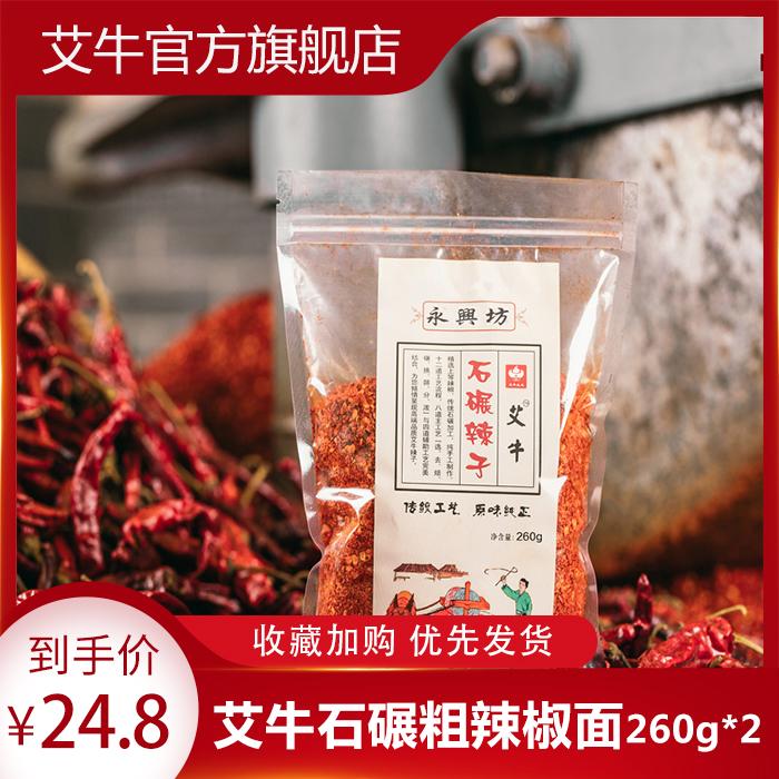 【艾牛石碾粗辣椒面260gx2袋】陕西特产艾牛辣子永兴坊兴平辣子