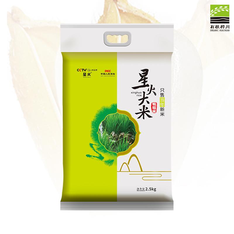 星火 东北鸭稻米2.5KG/5斤 桦川大米非五常大米 长粒香米粳米粥米