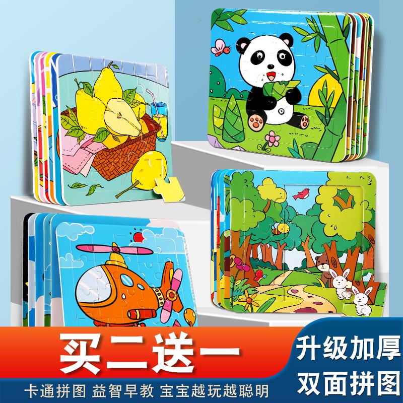 幼儿童玩具拼图积木儿童早教益智力开发动脑1-2岁半3男孩女孩宝宝
